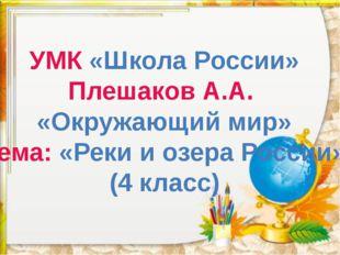 УМК «Школа России» Плешаков А.А. «Окружающий мир» Тема: «Реки и озера России»