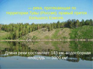 Ую́к — река, протекающая по территории Тувы (Россия), правый приток Большого