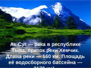 Ак-Суг — река в республике Тыва, приток реки Хемчик. Длина реки — 160 км. Пло