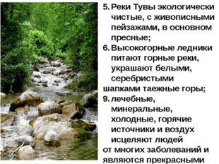 Реки Тувы экологически чистые, с живописными пейзажами, в основном пресные; В