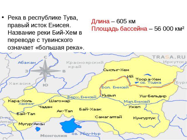 Река в республике Тува, правый исток Енисея. Название реки Бий-Хем в переводе...