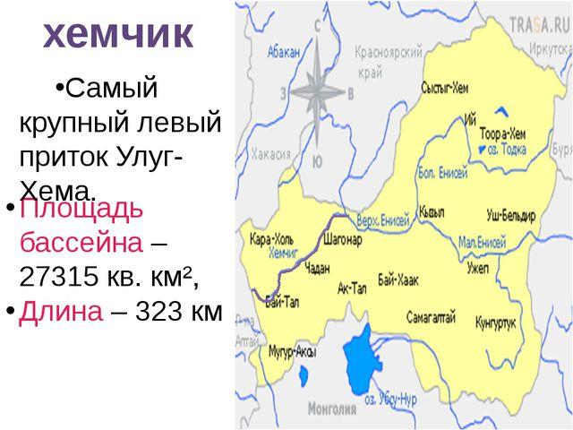 Площадь бассейна – 27315 кв. км², Длина – 323 км хемчик Самый крупный левый п...