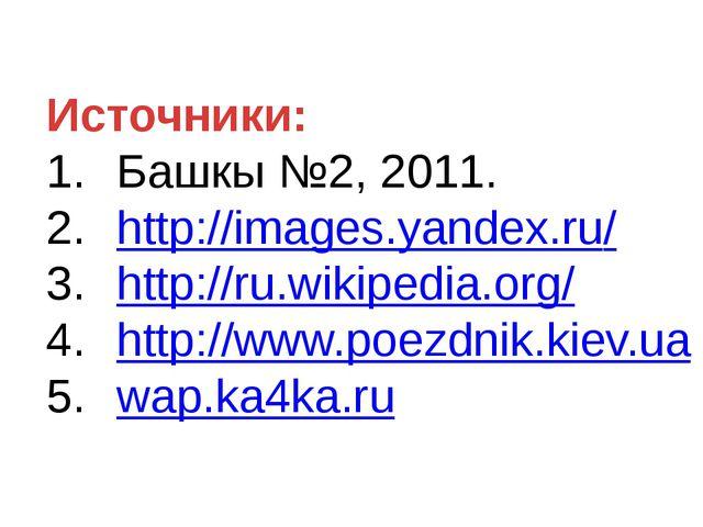 Источники: Башкы №2, 2011. http://images.yandex.ru/ http://ru.wikipedia.org/...