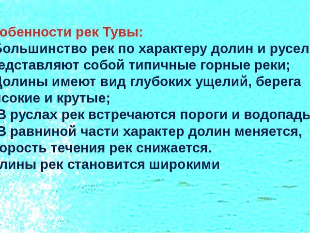 Особенности рек Тувы: Большинство рек по характеру долин и русел представляют...
