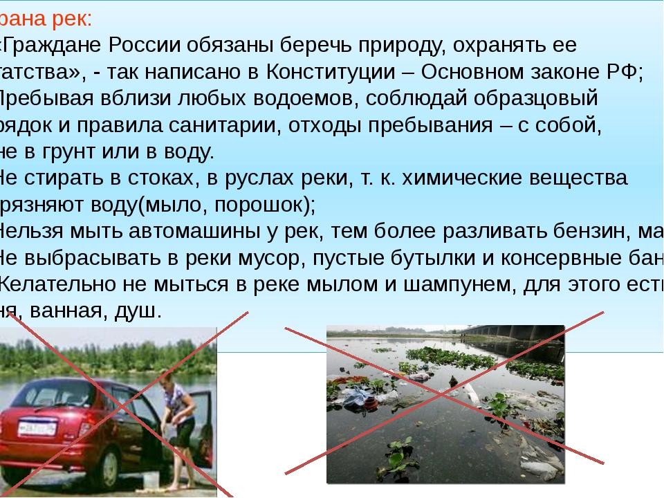 Охрана рек: «Граждане России обязаны беречь природу, охранять ее богатства»,...