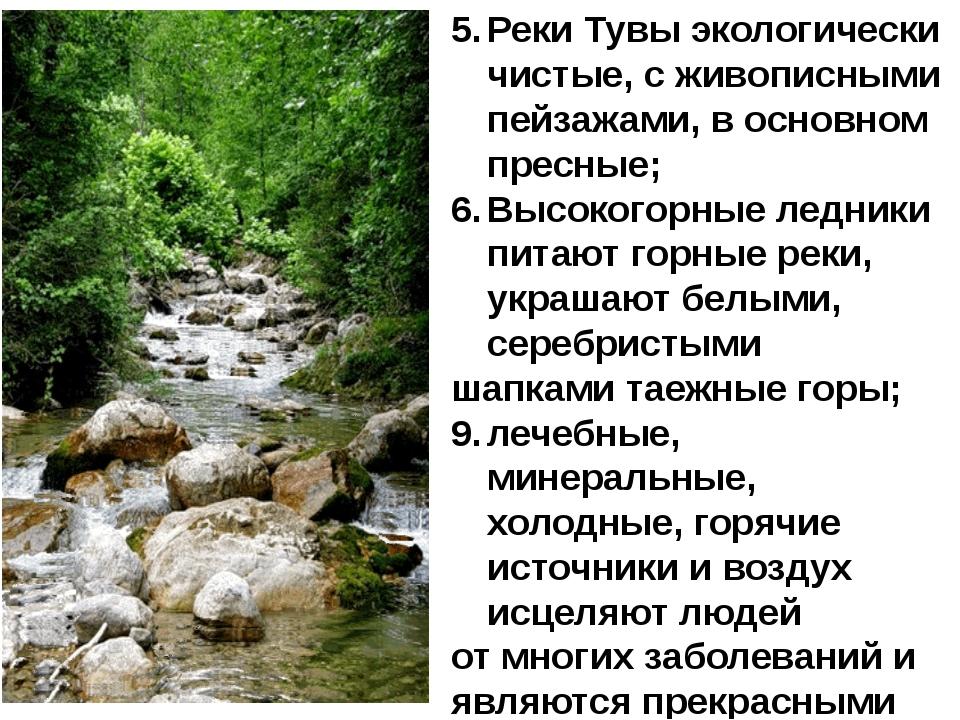 Реки Тувы экологически чистые, с живописными пейзажами, в основном пресные; В...