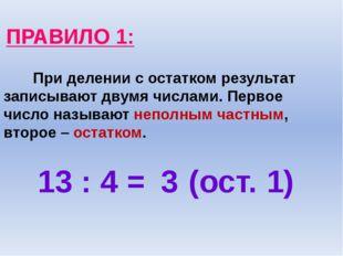 Алгоритм проверки деления с остатком 1. Сравни делитель и остаток (остаток <
