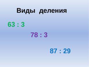 Виды деления 63 : 3 78 : 3 87 : 29