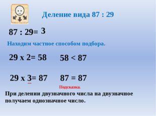Алгоритм деления 1. Подбирать пробное число 2. Умножать двузначное число на о