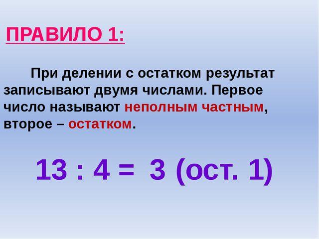 Алгоритм проверки деления с остатком 1. Сравни делитель и остаток (остаток <...