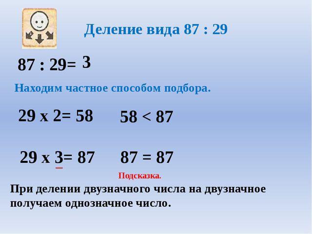 Алгоритм деления 1. Подбирать пробное число 2. Умножать двузначное число на о...
