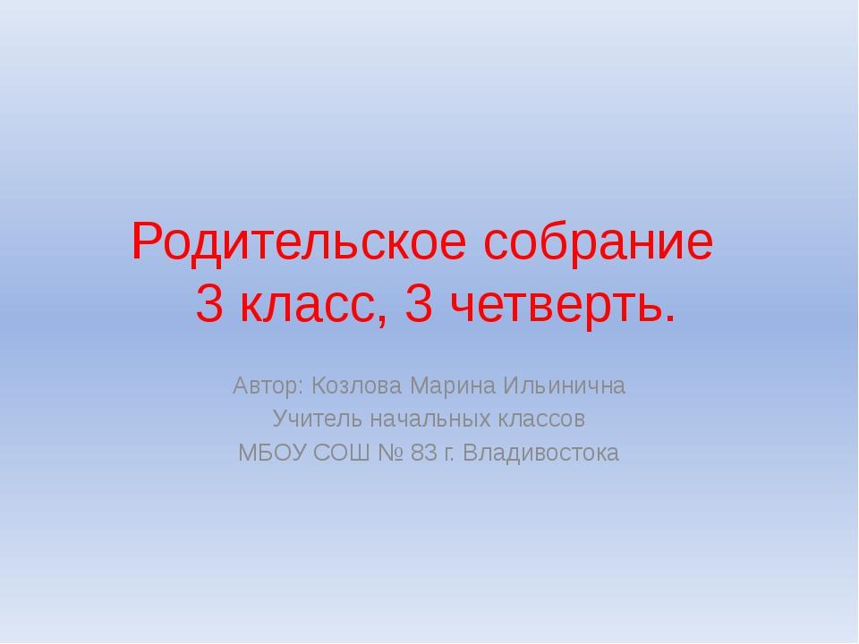 Родительское собрание 3 класс, 3 четверть. Автор: Козлова Марина Ильинична Уч...
