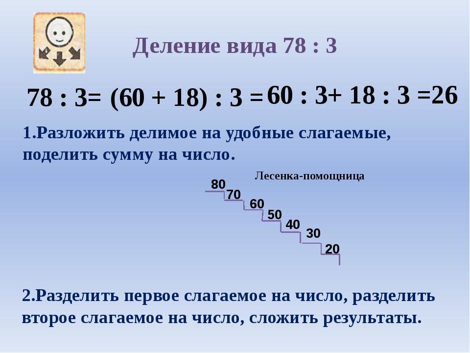 Деление вида 78 : 3 78 : 3= (60 + 18) : 3 = 60 : 3+ 18 : 3 =26 1.Разложить де...