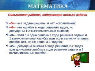 МАТЕМАТИКА Письменная работа, содержащая только задачи «5» - все задачи решен