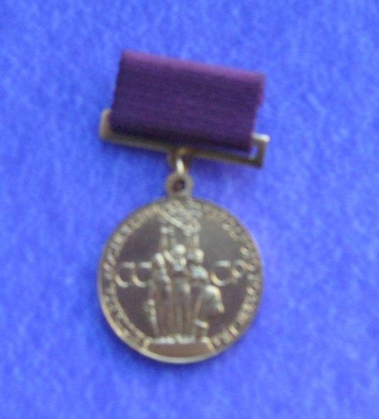 F:\Медали\IMG_1967.JPG