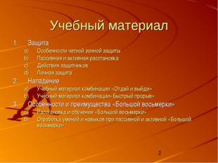 Учебный материал Защита Особенности четной зонной защиты Пассивная и активная