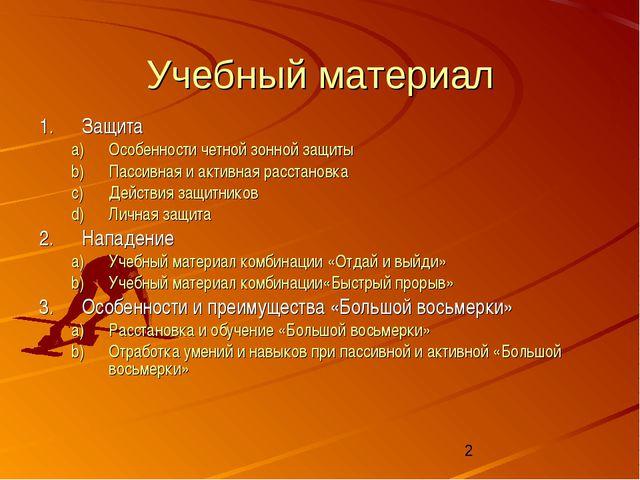Учебный материал Защита Особенности четной зонной защиты Пассивная и активная...