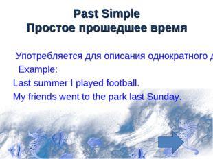 Past Simple Простое прошедшее время Употребляется для описания однократного д