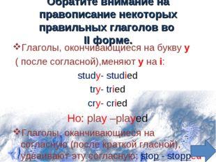 Обратите внимание на правописание некоторых правильных глаголов во II форме.