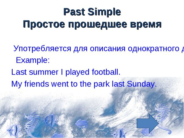 Past Simple Простое прошедшее время Употребляется для описания однократного д...