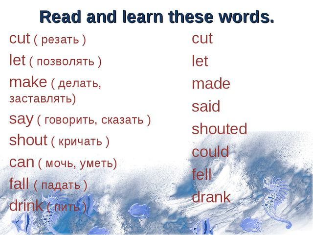 Read and learn these words. cut ( резать ) let ( позволять ) make ( делать, з...