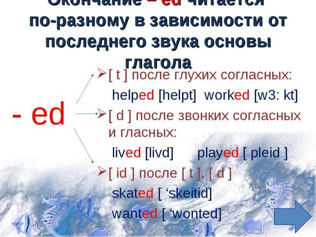 Окончание – ed читается по-разному в зависимости от последнего звука основы г...