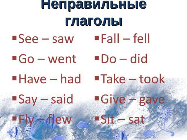 Неправильные глаголы