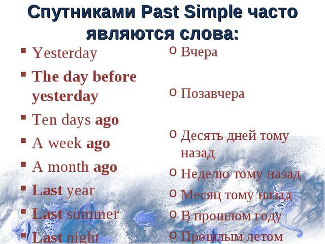 Спутниками Past Simple часто являются слова: Yesterday The day before yesterd...