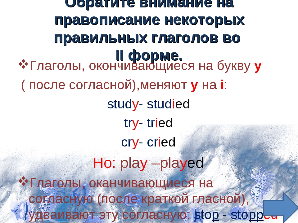 Обратите внимание на правописание некоторых правильных глаголов во II форме....