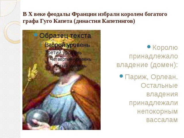 В X веке феодалы Франции избрали королем богатого графа Гуго Капета (династия...