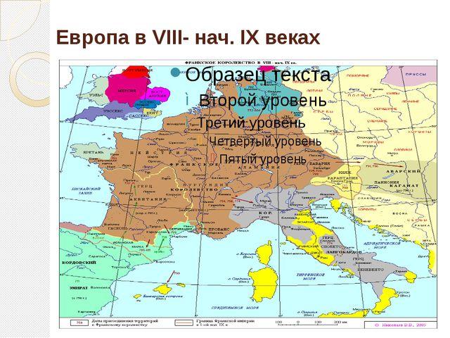Европа в VIII- нач. IX веках