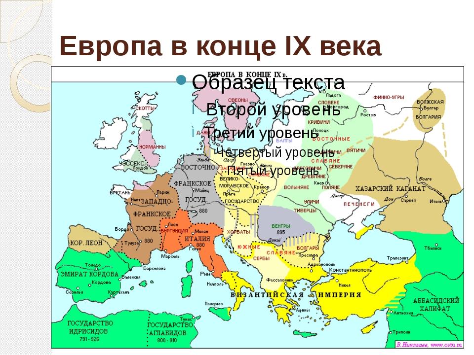 Какими были отношения руси с западной европой 25