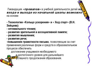 Ликвидация «провалов» в учебной деятельности детей на входе и выходе из нача