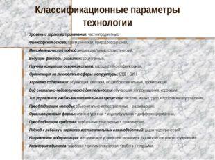 Классификационные параметры технологии Уровень и характер применения:частноп