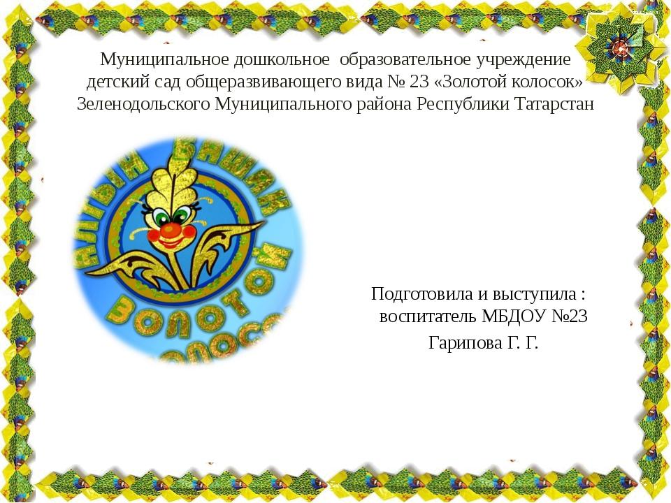 Муниципальное дошкольное образовательное учреждение детский сад общеразвивающ...