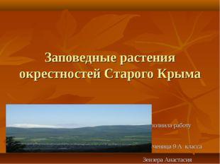 Заповедные растения окрестностей Старого Крыма Выполнила работу ученица 9 А к