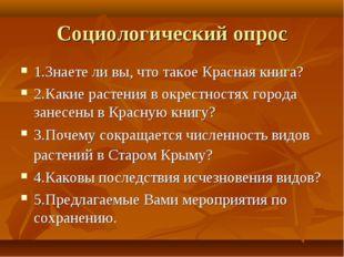 Социологический опрос 1.Знаете ли вы, что такое Красная книга? 2.Какие растен