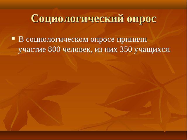 Социологический опрос В социологическом опросе приняли участие 800 человек, и...