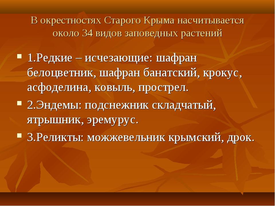В окрестностях Старого Крыма насчитывается около 34 видов заповедных растений...
