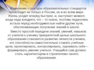Изменение структуры образовательных стандартов происходит не только в России