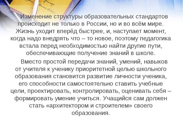 Изменение структуры образовательных стандартов происходит не только в России...