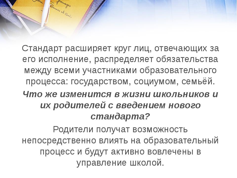 Стандарт расширяет круг лиц, отвечающих за его исполнение, распределяет обяз...