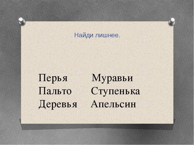 Перья Муравьи Пальто Ступенька Деревья Апельсин Найди лишнее.