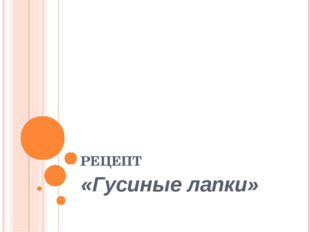 РЕЦЕПТ «Гусиные лапки»