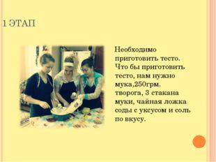 Необходимо приготовить тесто. Что бы приготовить тесто, нам нужно мука,250гр