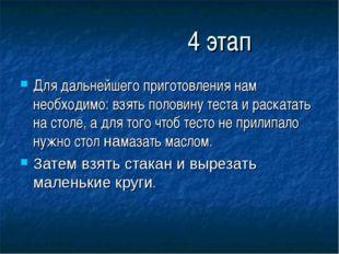 4 этап Для дальнейшего приготовления нам необходимо: взять половину теста и