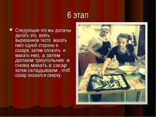 6 этап Следующие что мы должны делать это, взять вырезанное тесто макать низ