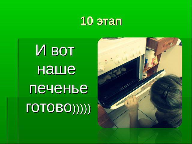 10 этап И вот наше печенье готово)))))