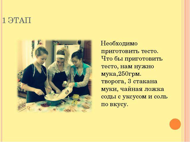 Необходимо приготовить тесто. Что бы приготовить тесто, нам нужно мука,250гр...
