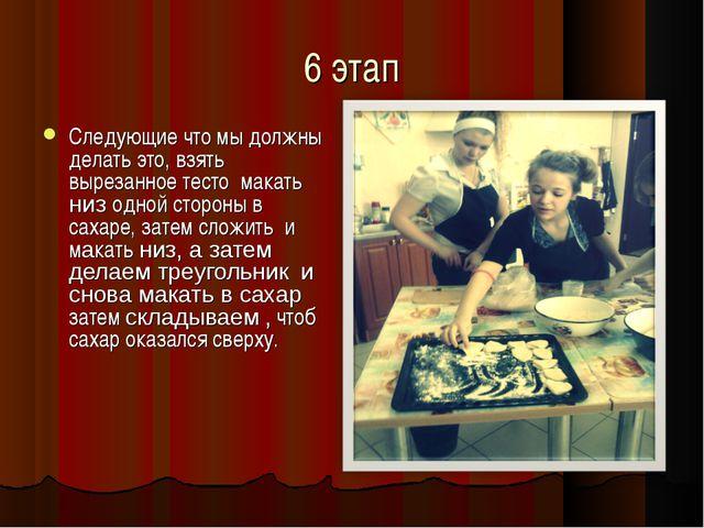 6 этап Следующие что мы должны делать это, взять вырезанное тесто макать низ...